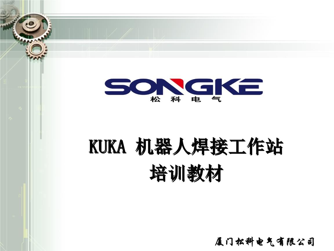 《库卡(KUKA)机器人焊接工作站》培训教材(奥太焊机配套).ppt