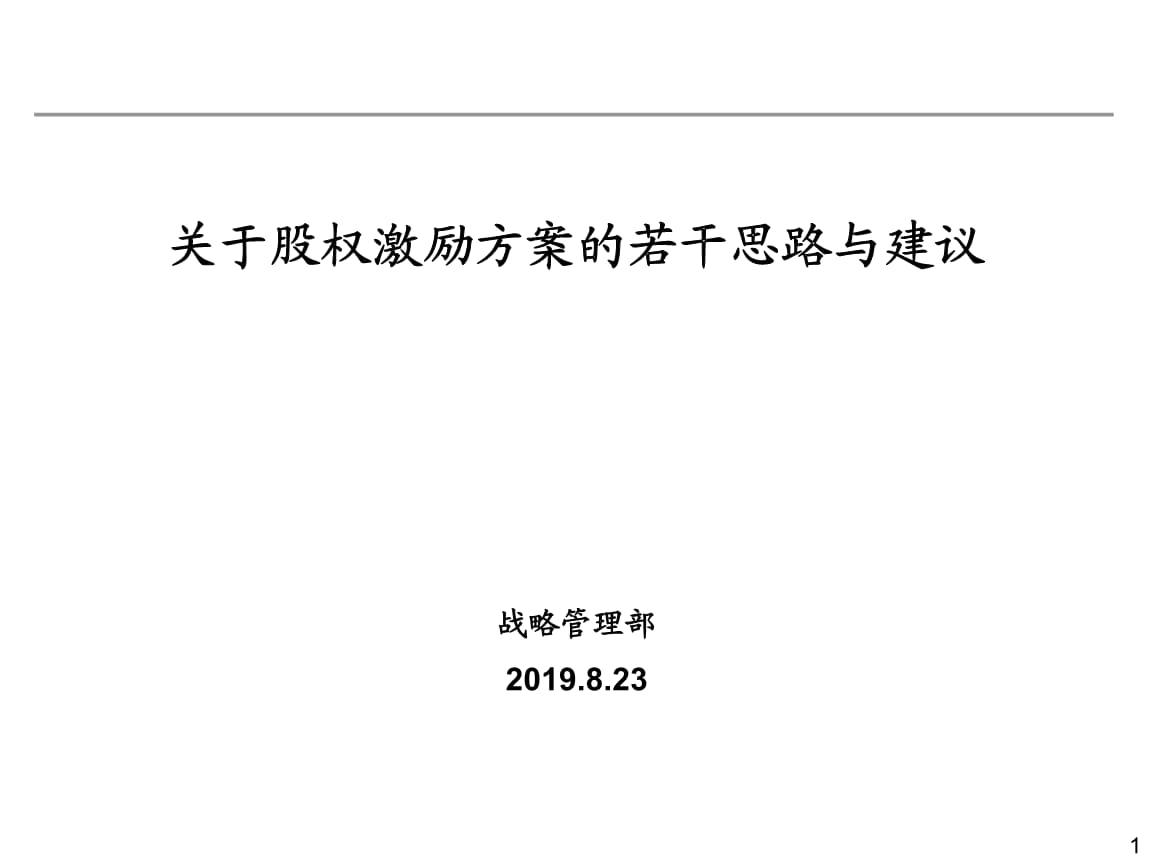 上市公司股权激励方案(思路与建议).ppt