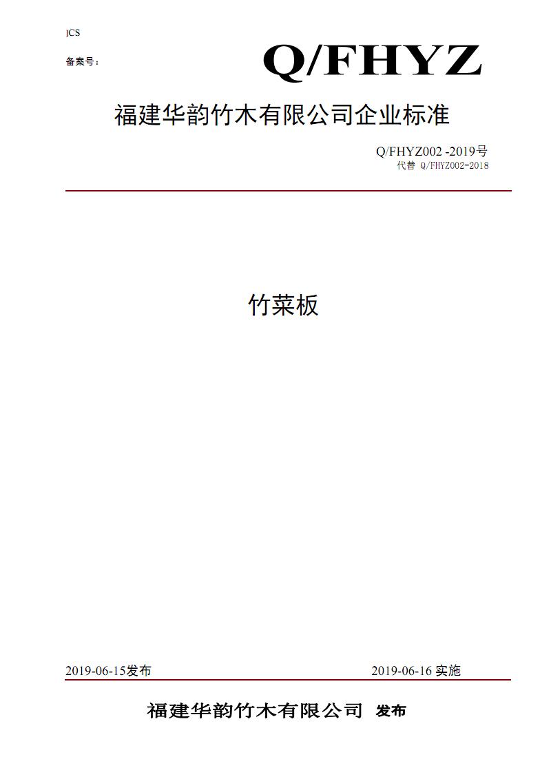 Q_FHYZ 002-2019竹菜板.pdf