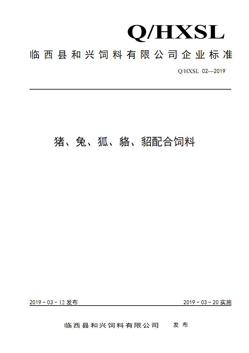 Q_HXSL02-2019猪兔狐貉貂配合饲料.pdf