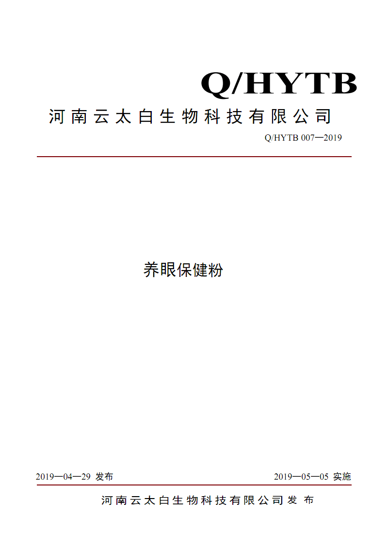 Q_HYTB 007-2019明目养眼保健粉.pdf