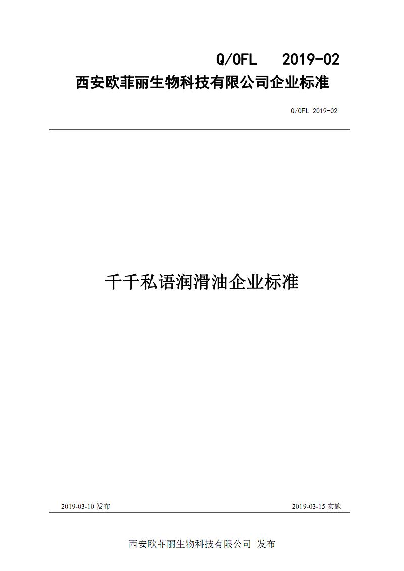 Q_OFL 2019-02-2019千千私语润滑油.pdf