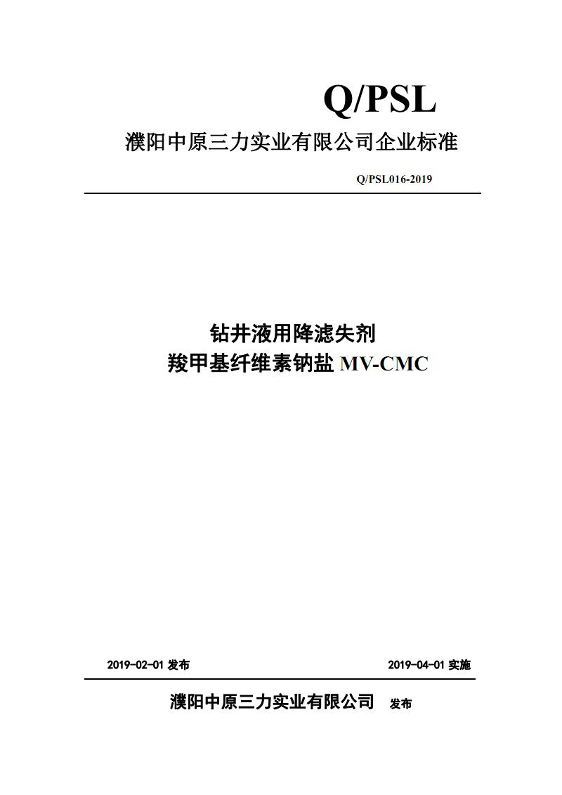 Q_PSL 016-2019钻井液用降滤失剂 羧甲基纤维素钠盐MV-CMC.pdf