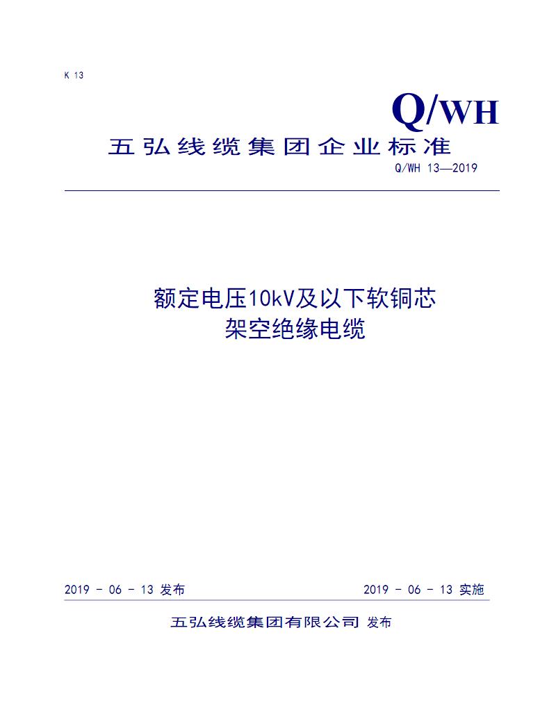Q_WH 13-2019额定电压10kV及以下软铜芯架空绝缘电缆.pdf