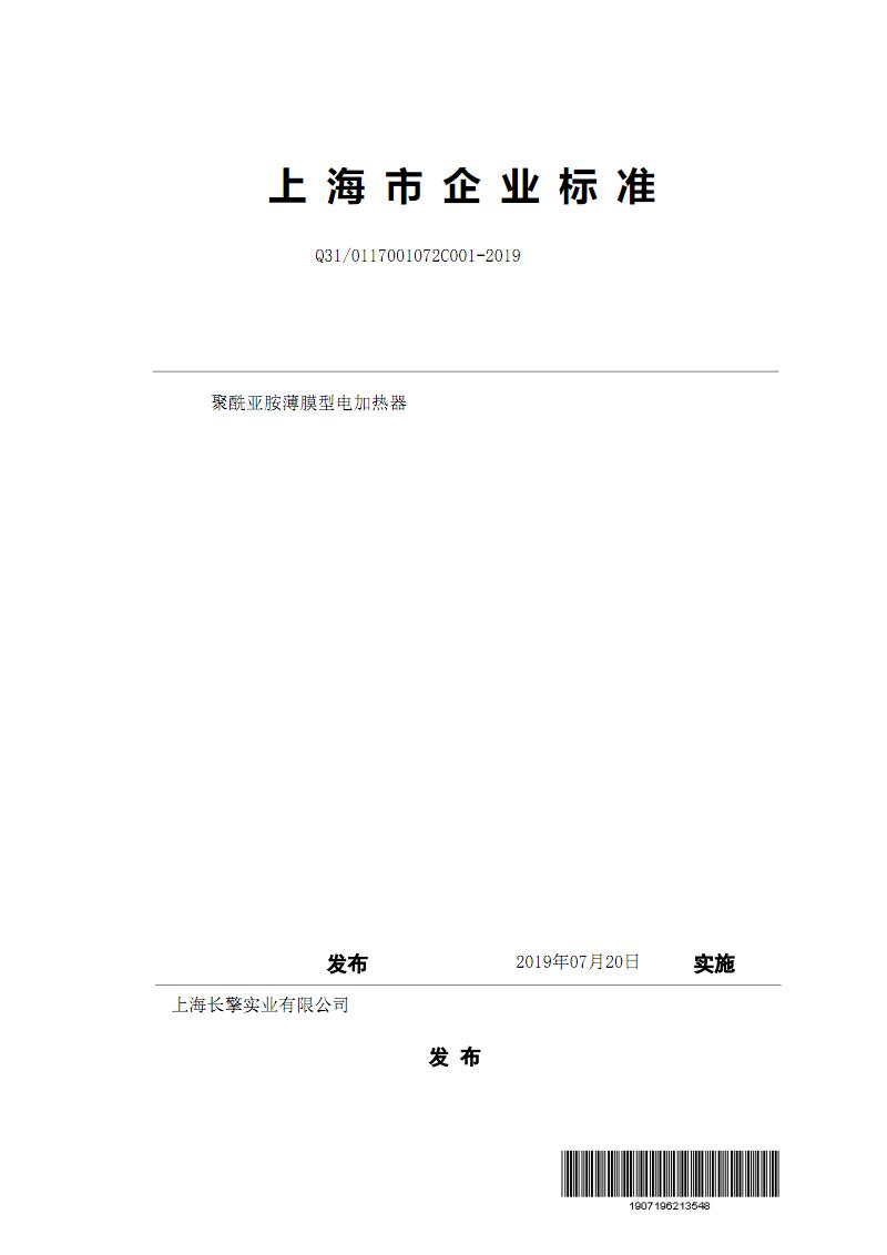 Q31_0117001072C001聚酰亚胺薄膜型电加热器.pdf