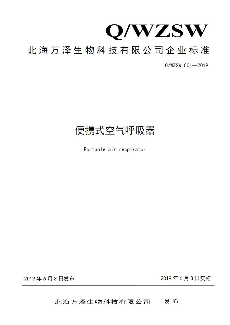 Q_WZSW 001-2019便携式空气呼吸器.pdf