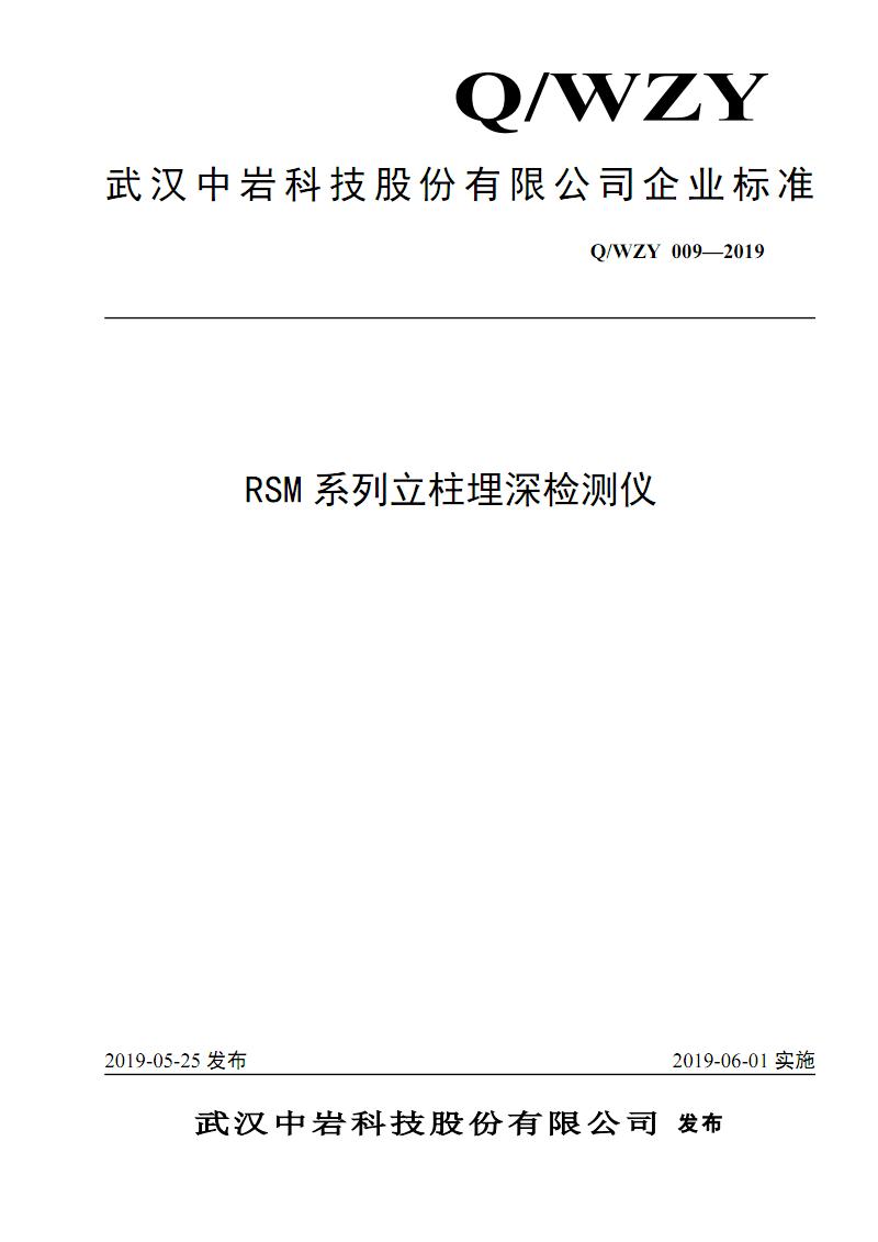 Q_WZY 009-2019RSM系列立柱埋深检测仪.pdf