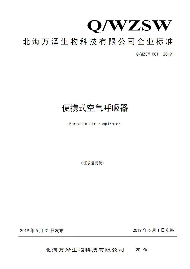 Q_WZSW-001-2019便携式空气呼吸器.pdf