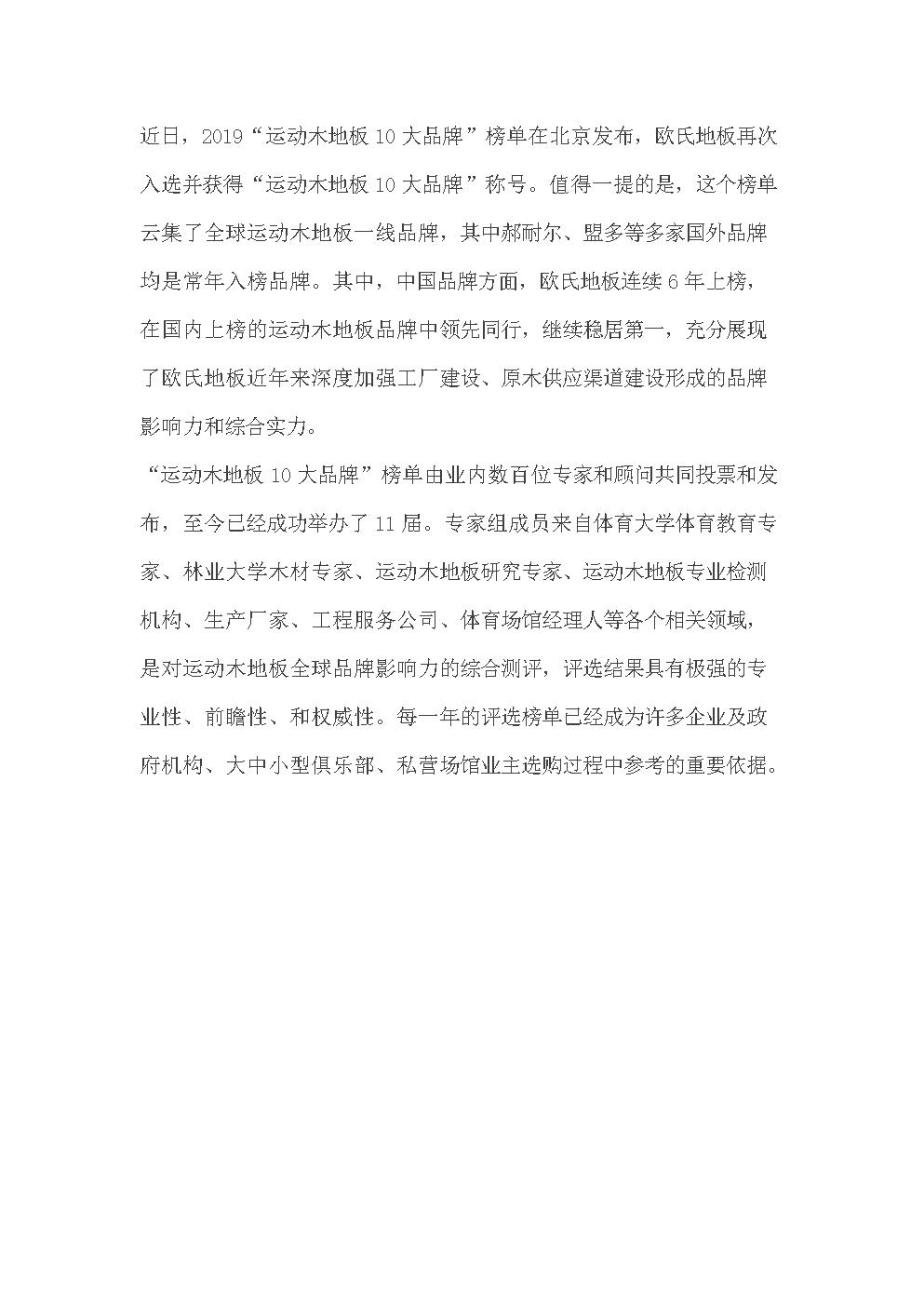 """欧氏地板再获""""运动木地板10大品牌""""称号.docx"""