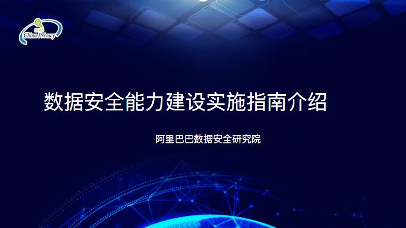 数据安全实施指南介绍.pdf