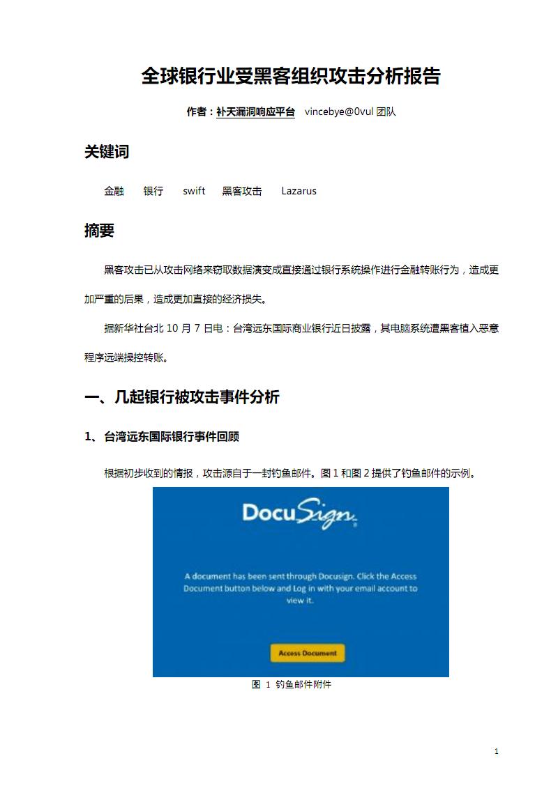 全球银行业受黑客组织攻击分析报告.pdf