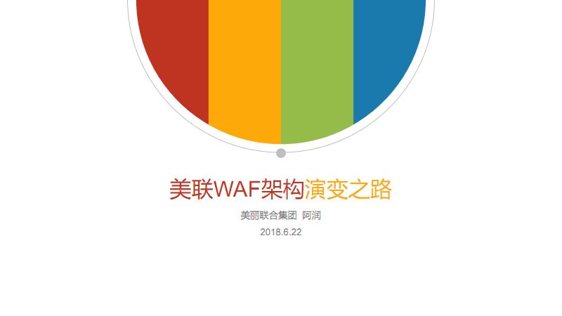 美联WAF架构演变之路.pdf