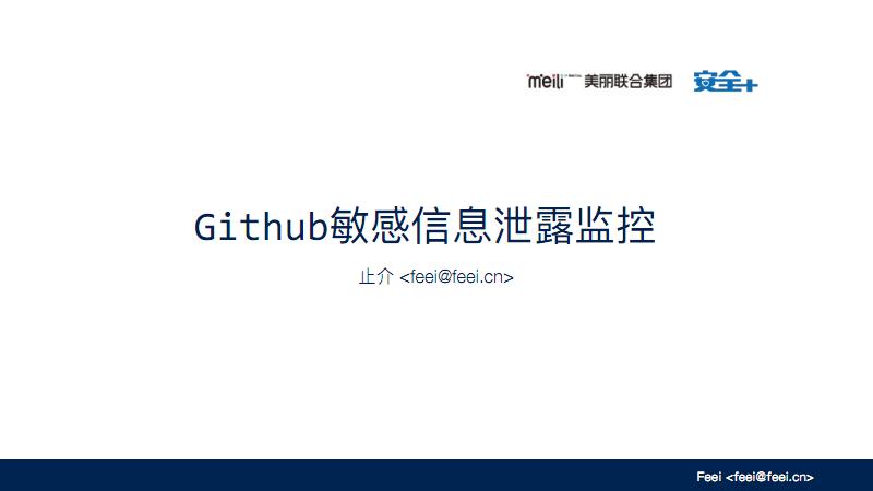 Github敏感信息泄露监控.pdf