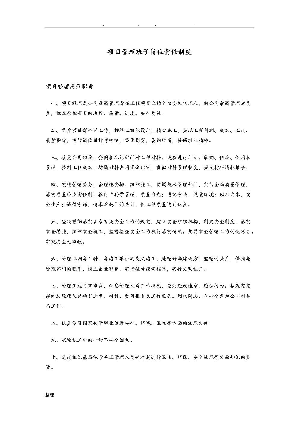 项目管理班子岗位责任制度汇编.doc
