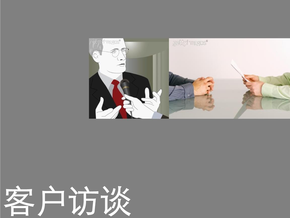 房地产客户回访培训教材.ppt