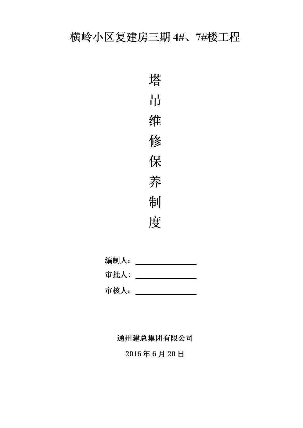 塔吊维修保养管理制度 (全面实用).doc