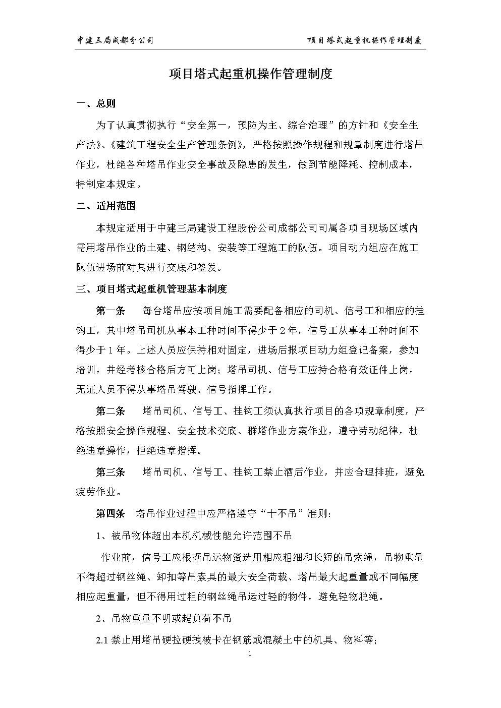 《建筑企业塔吊管理制度》.doc