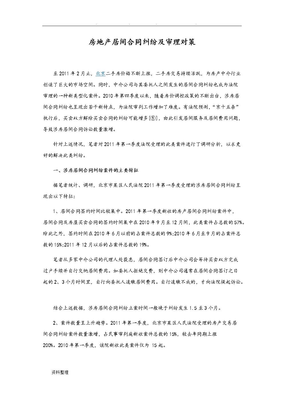 房地产居间合同纠纷和审理对策.doc