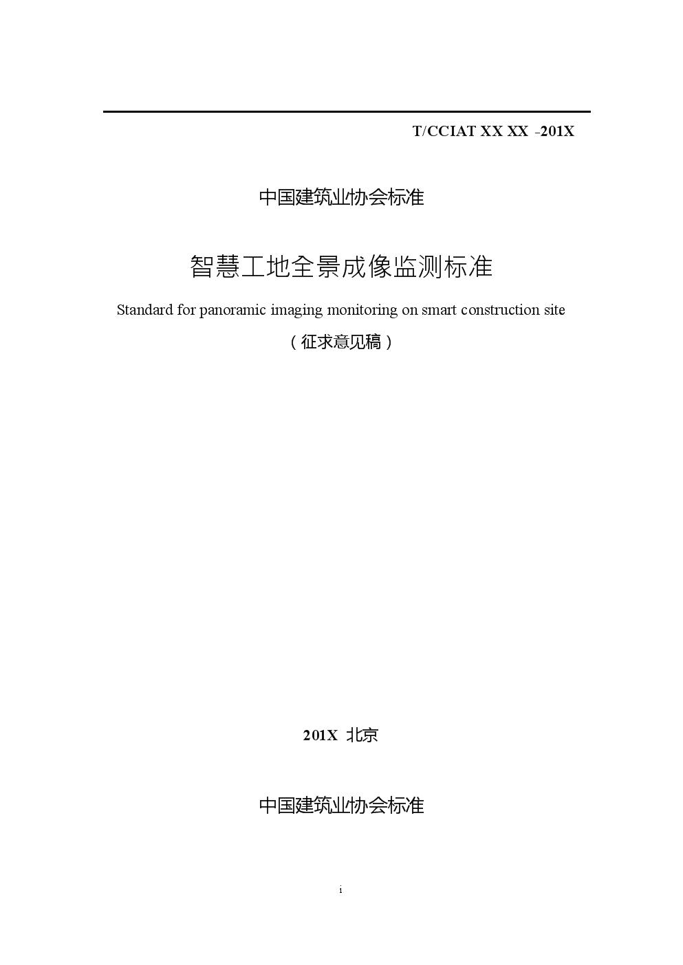 《智慧工地全景成像监测标准》(征求意见稿).docx