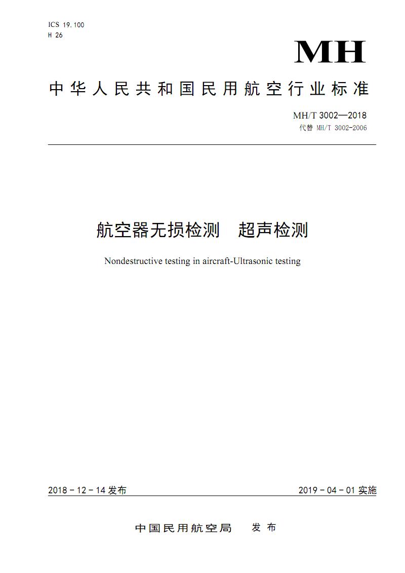 MH/T 3002-2018 - 航空器无损检测 超声检测.pdf