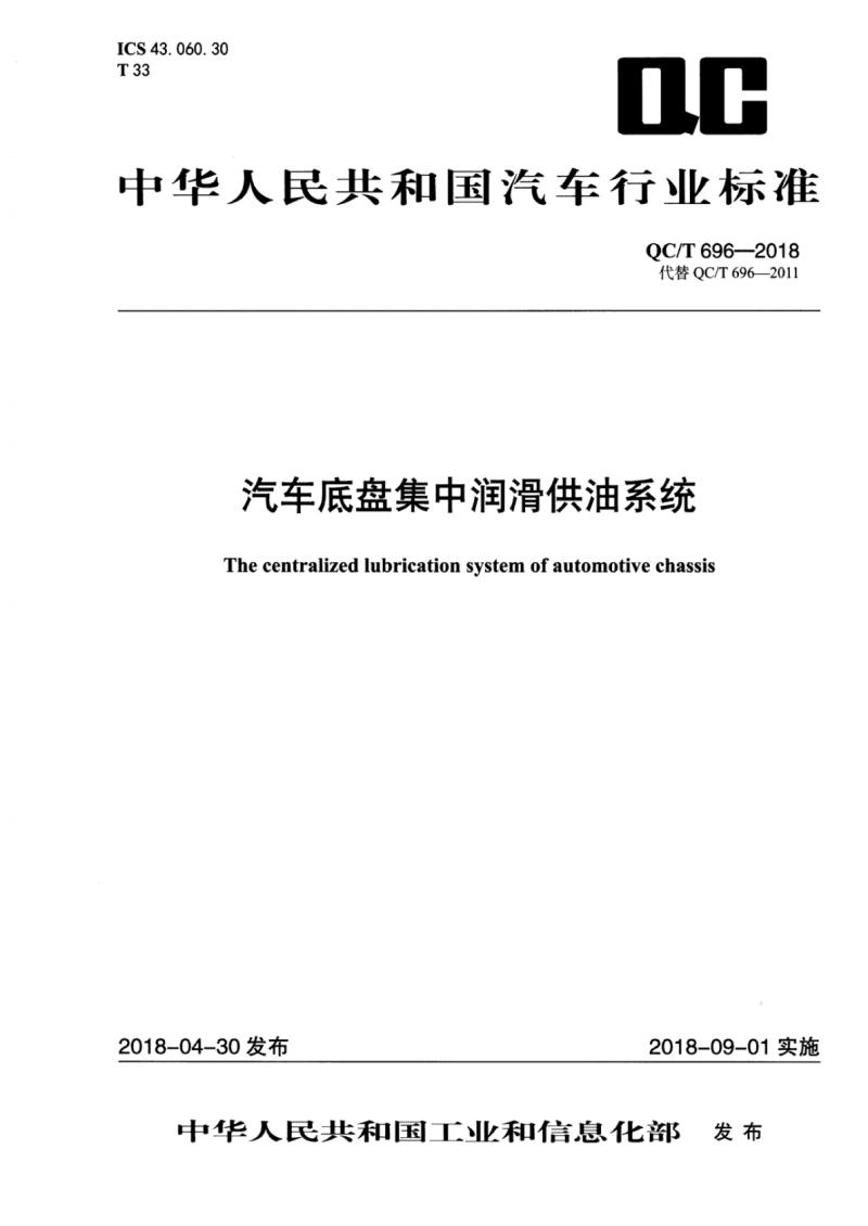 QC∕T 696-2018- 汽车底盘集中润滑供油系统.pdf