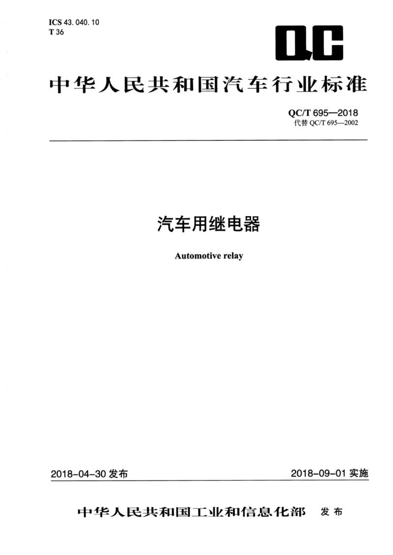 QC∕T 695-2018- 汽车用继电器.pdf