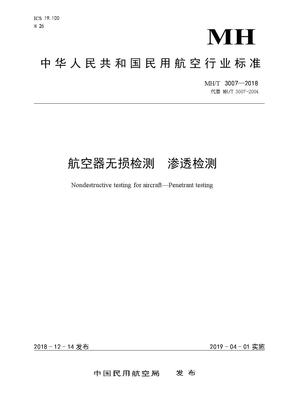 MH/T 3007-2018  航空器无损检测 渗透检测.docx