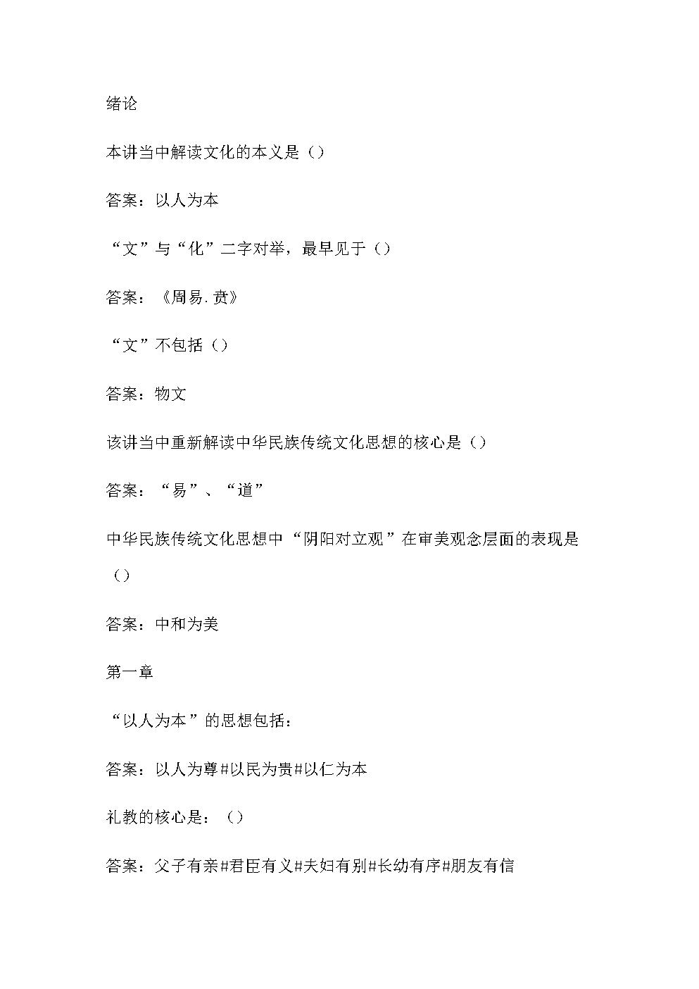2019中國傳統文化章節測試+答案.docx