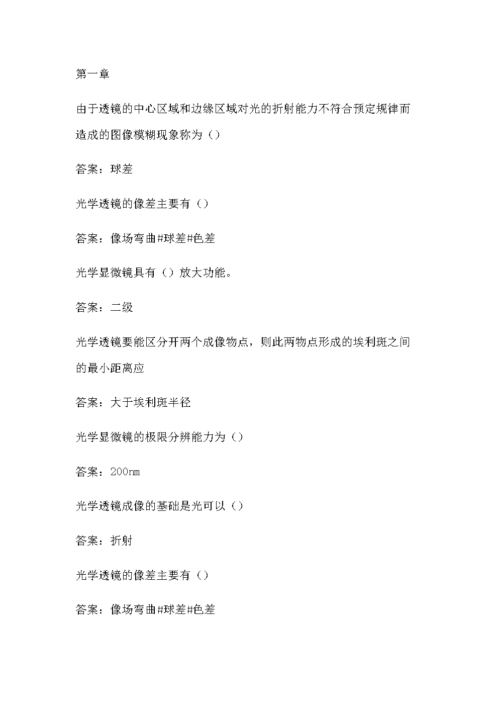 2019材料研究方法章節測試+答案.docx