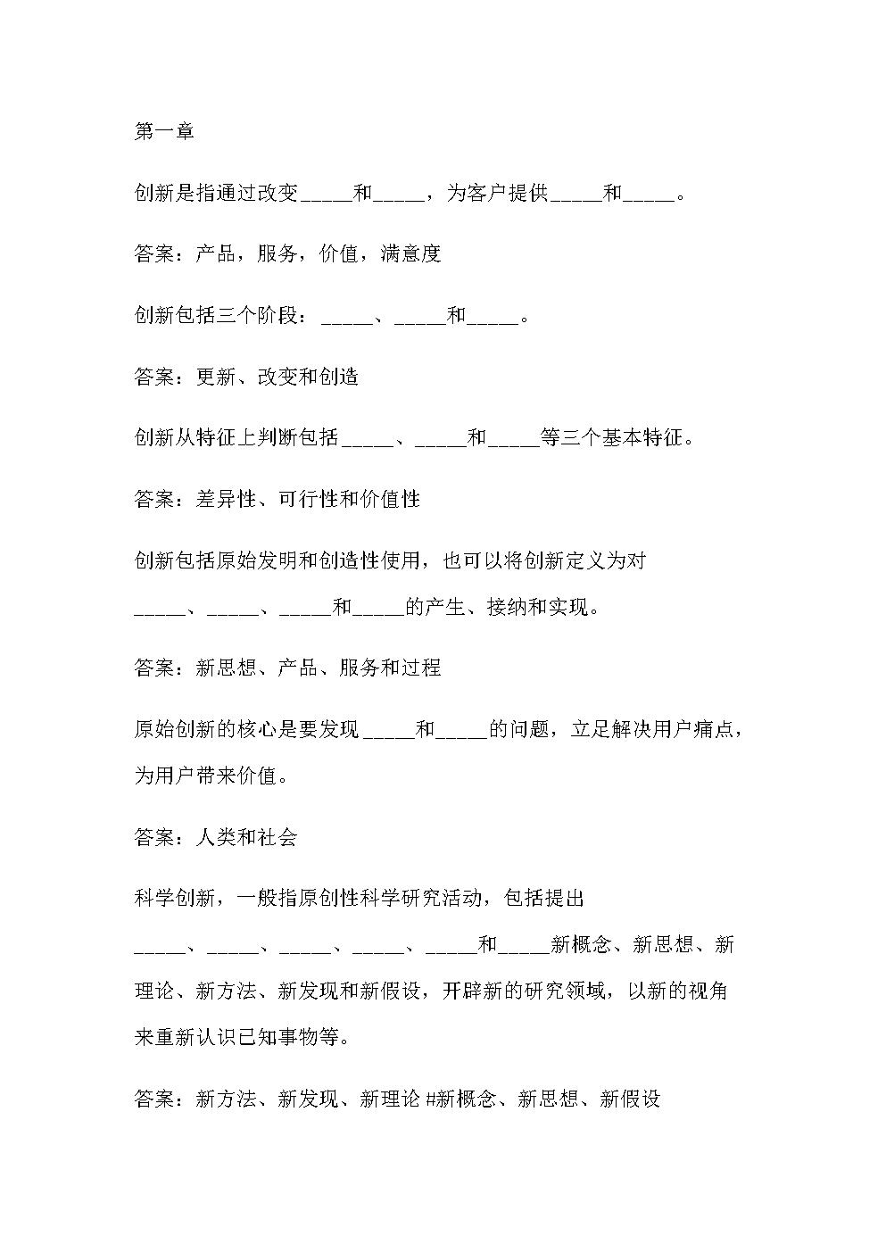 2019創新工程實踐章節測試+答案.docx