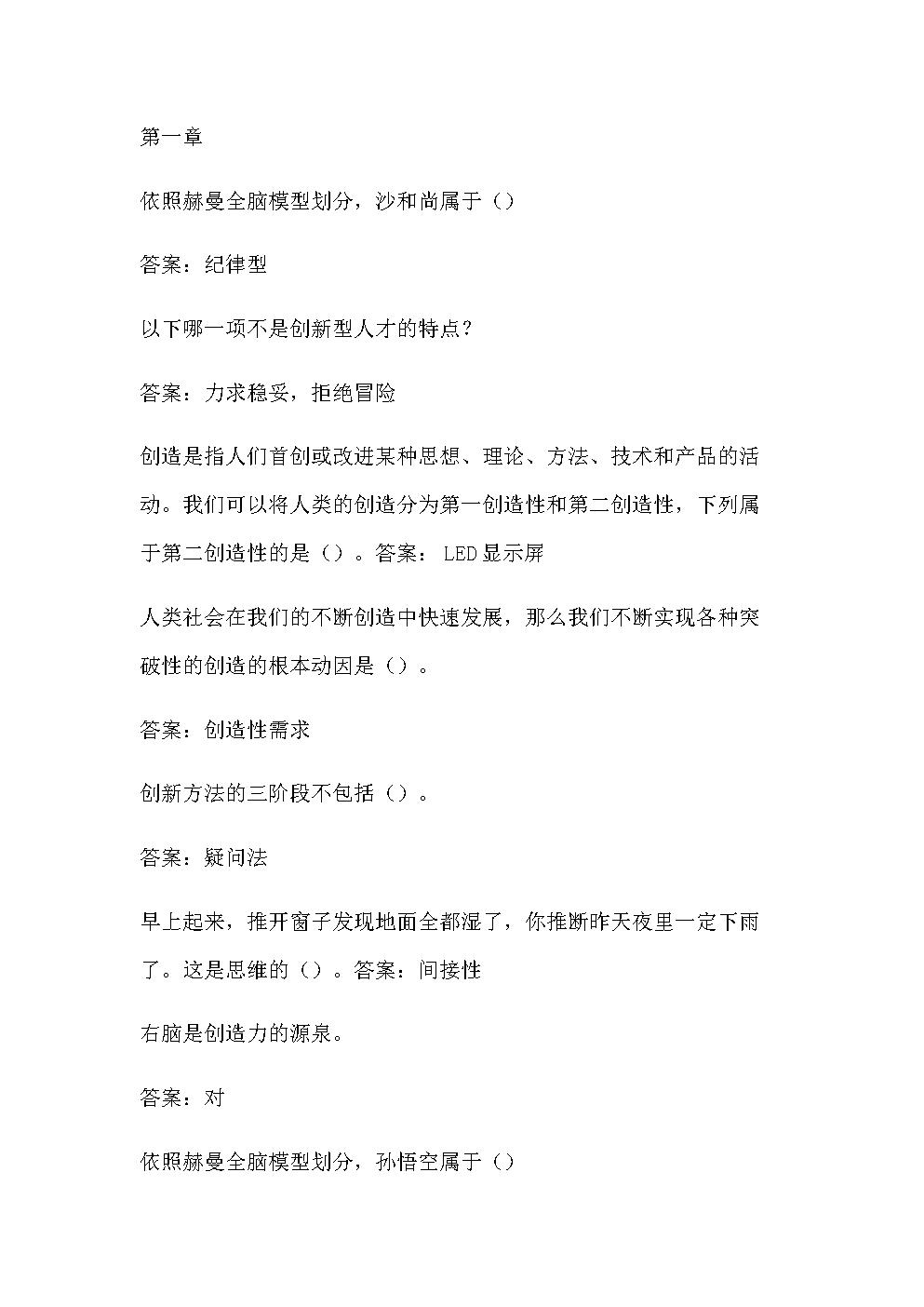 2019創造性思維與創新方法章節測試+答案.docx