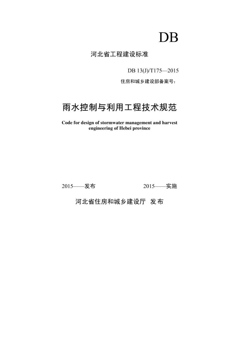 河北省雨水控制与利用工程技术规范.pdf