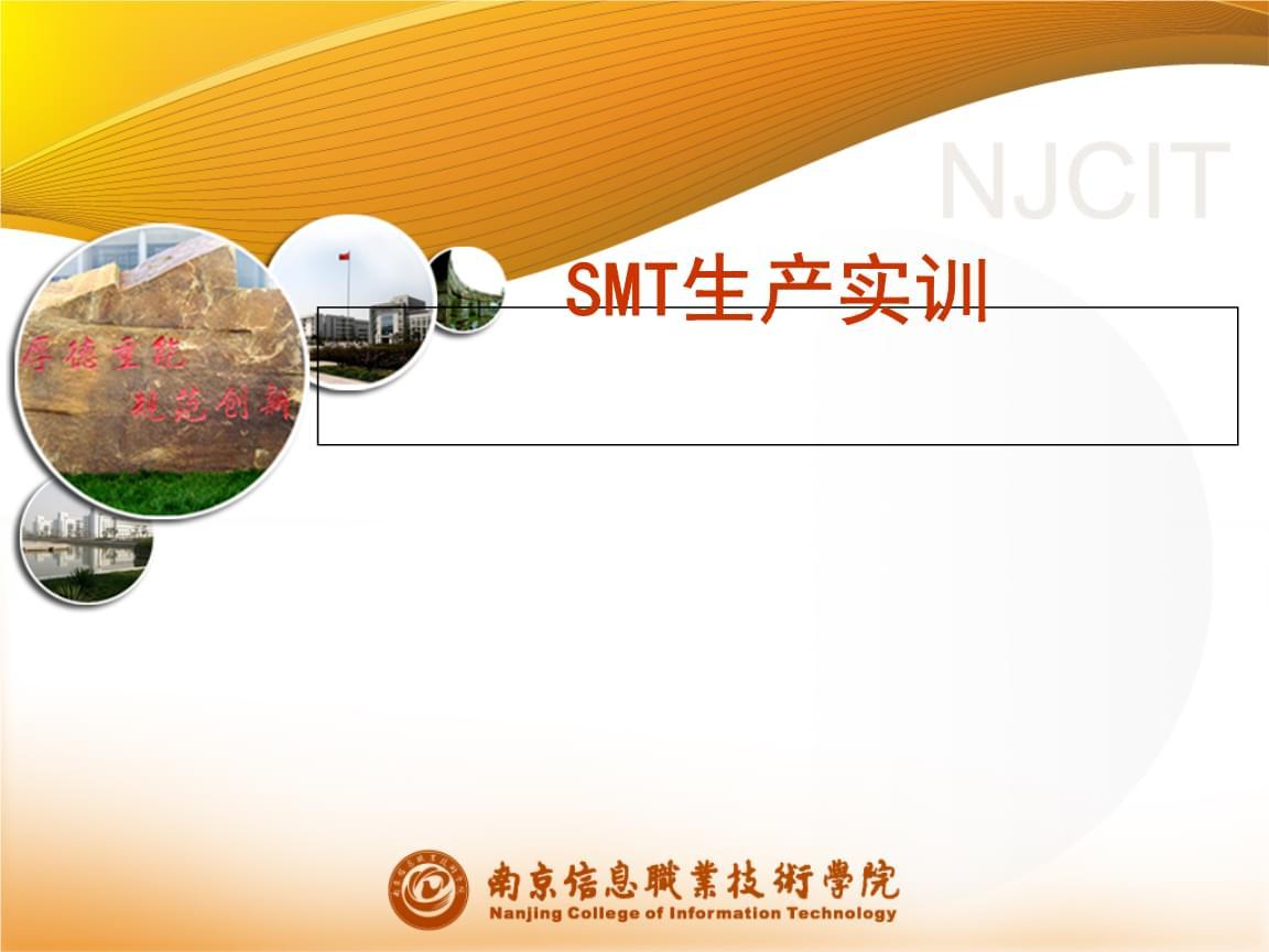 SMT生产实训培训课程(PPT 46页).ppt