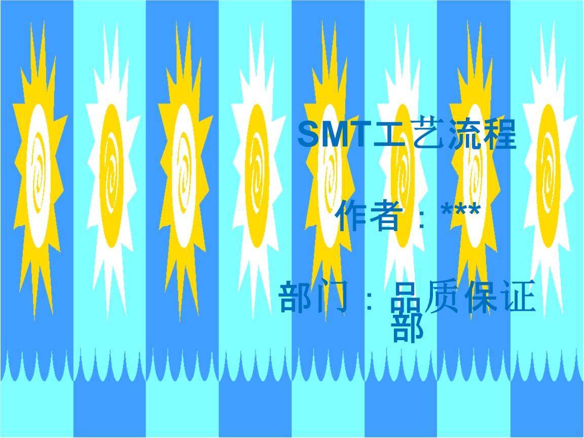SMT工艺流程课件(PPT 36页).ppt