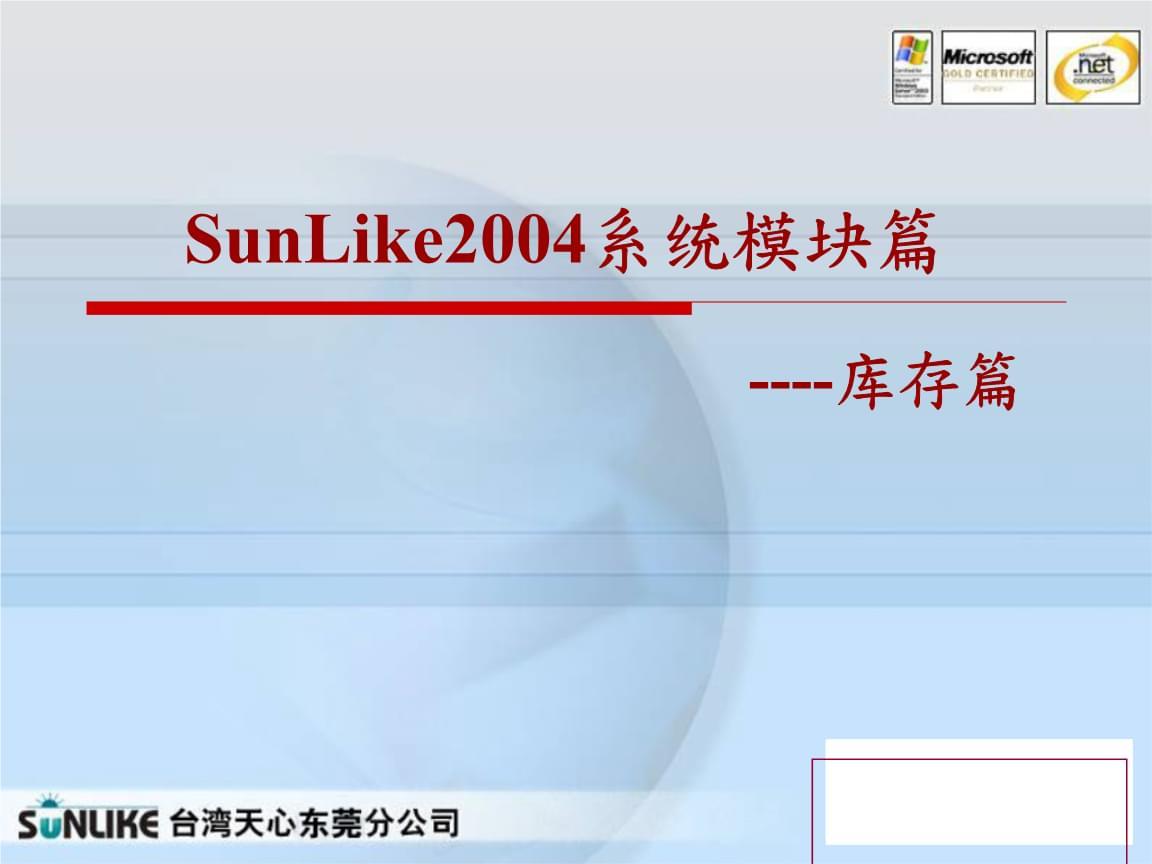 SunLike2004系统模块篇--库存篇(PPT 95页).ppt