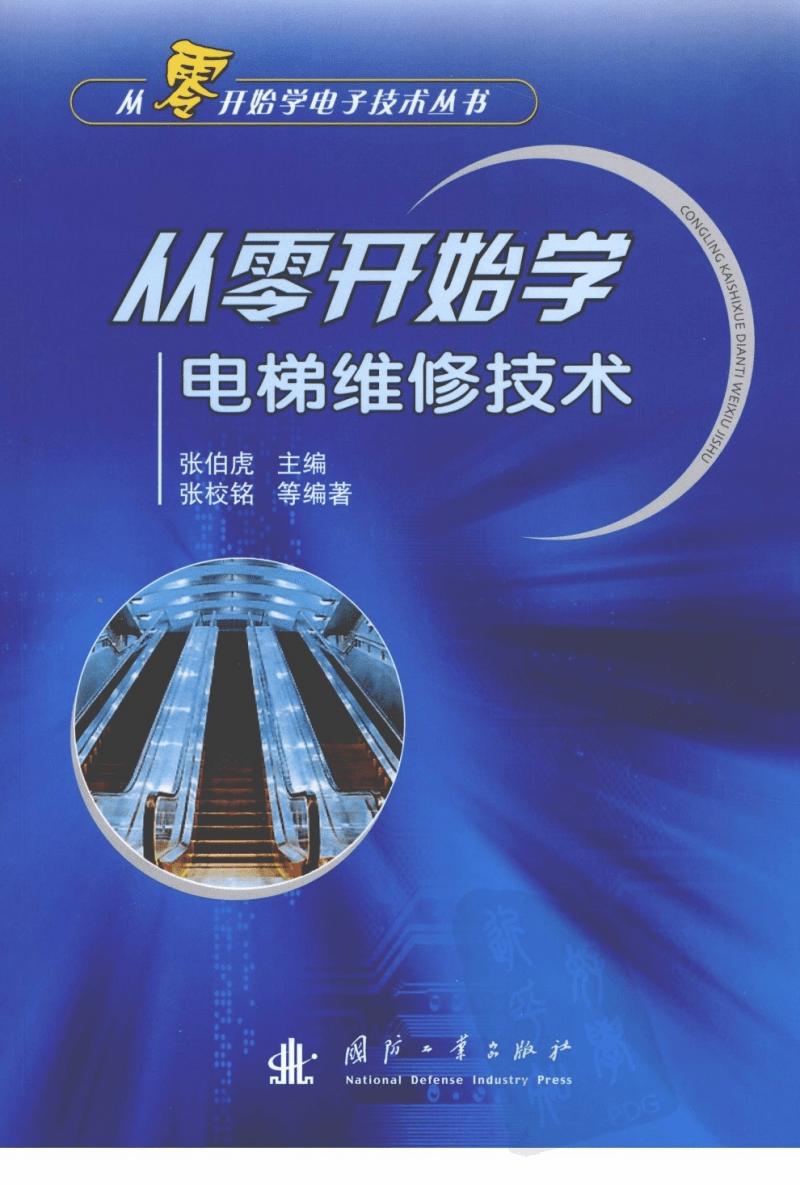 从零开始学电梯维修技术电子版.pdf