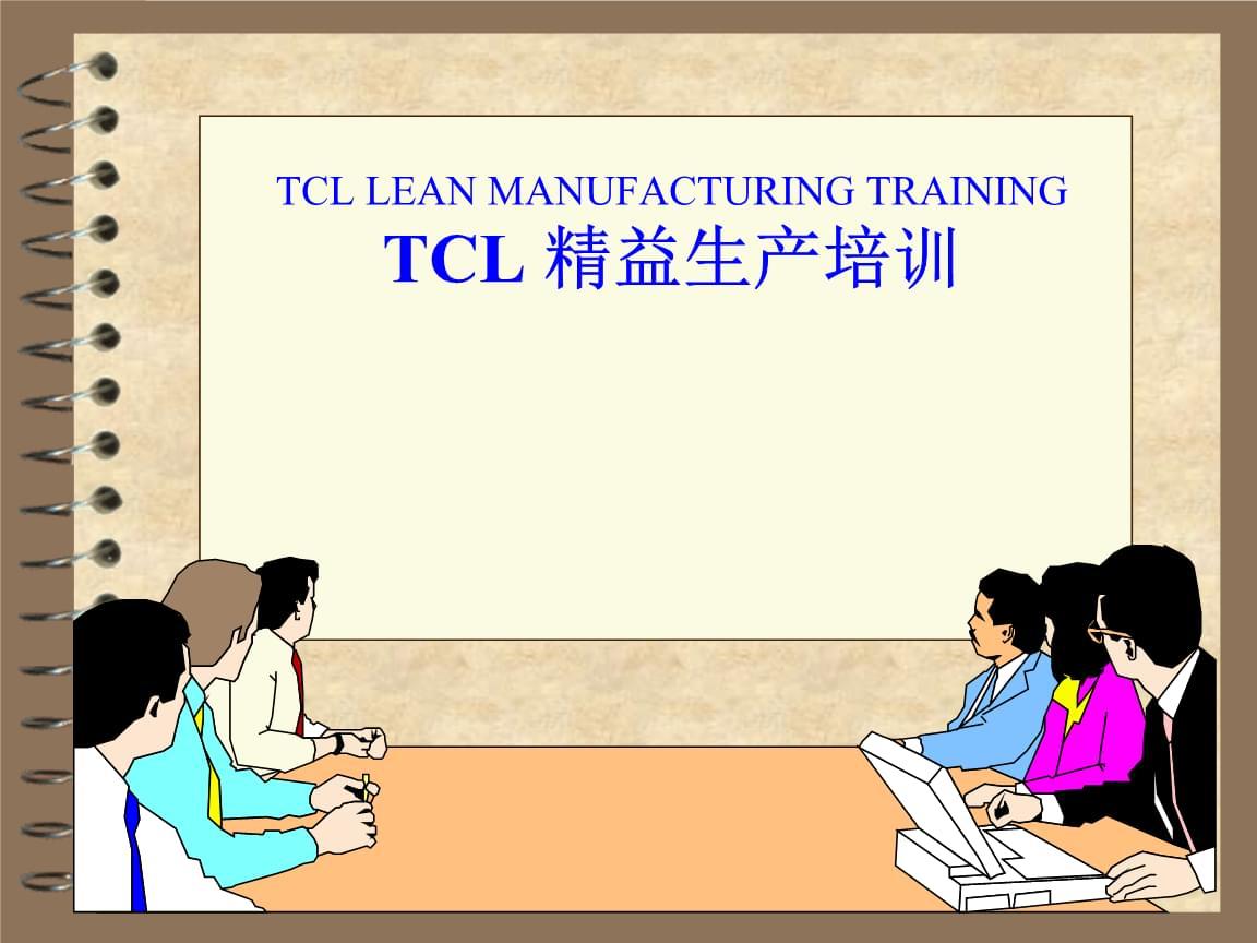 TCL精益生产培训教程(ppt 114页).ppt