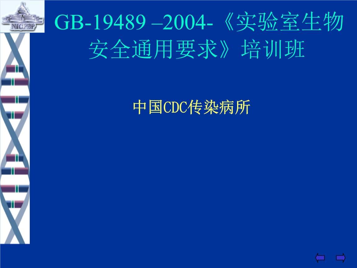 《实验室生物安全通用要求》培训班(ppt 112页).ppt
