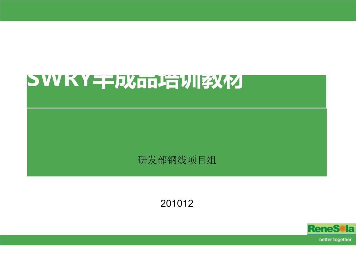 SWRY半成品培训教材(PPT 34页).ppt
