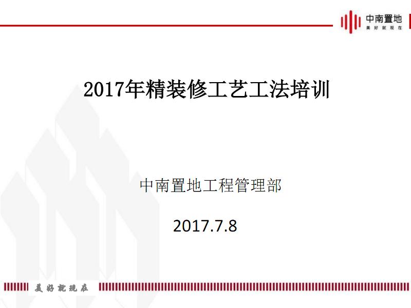 【工程管理】中南置地装修工艺工法.pdf