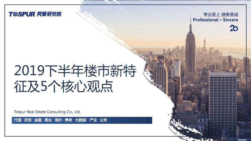 2019下半年楼市新特征及5个核心观点-同策研究院-201909(2).pdf