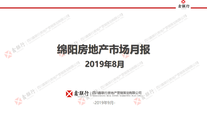 2019年8月绵阳房地产市场月报.pdf