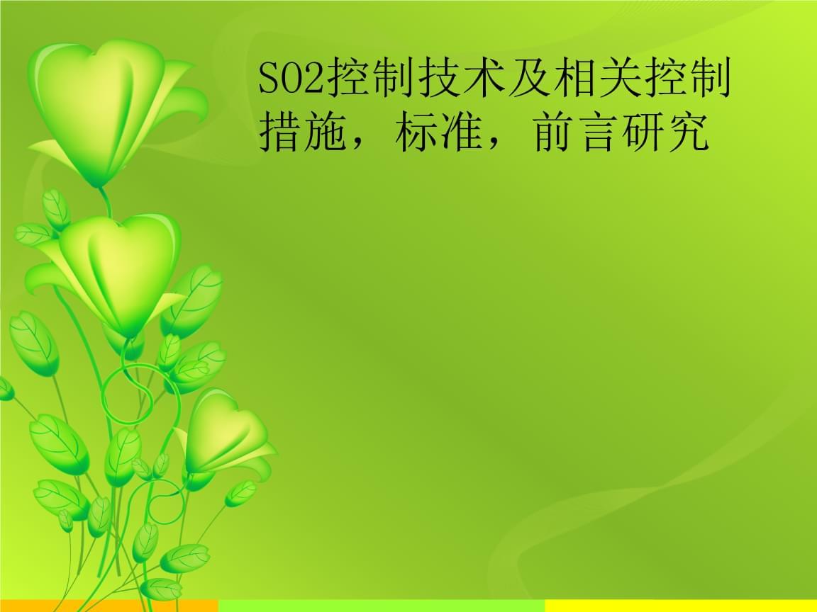 SO2控制技术及相关控制措施标准前言研究课件(PPT 48页).ppt
