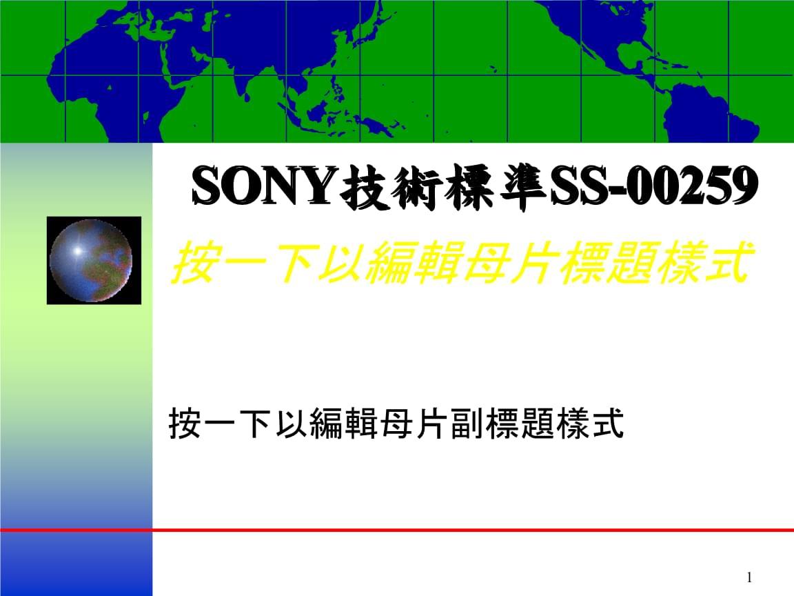 SONY技术标准SS-00259介绍(PPT 32页).ppt
