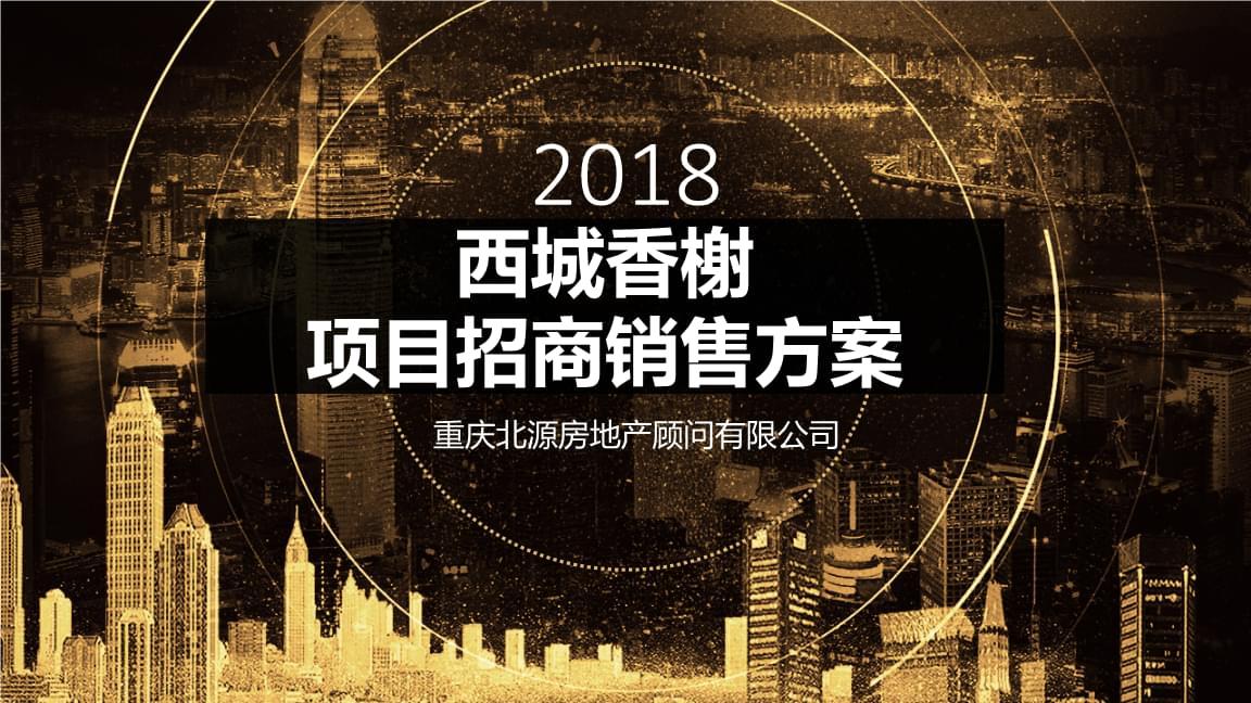 【商业】2018年重庆西城香榭项目招商销售方案173282653 - 副本.pptx