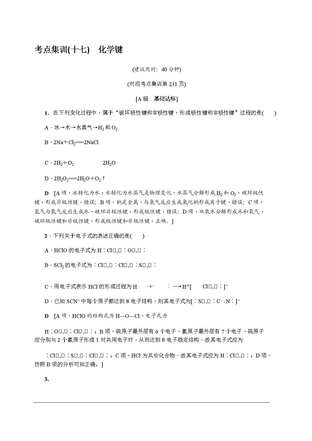 2020版名师导学高考新课标化学第一轮总复习考点集训(十七)化学键含解析.docx