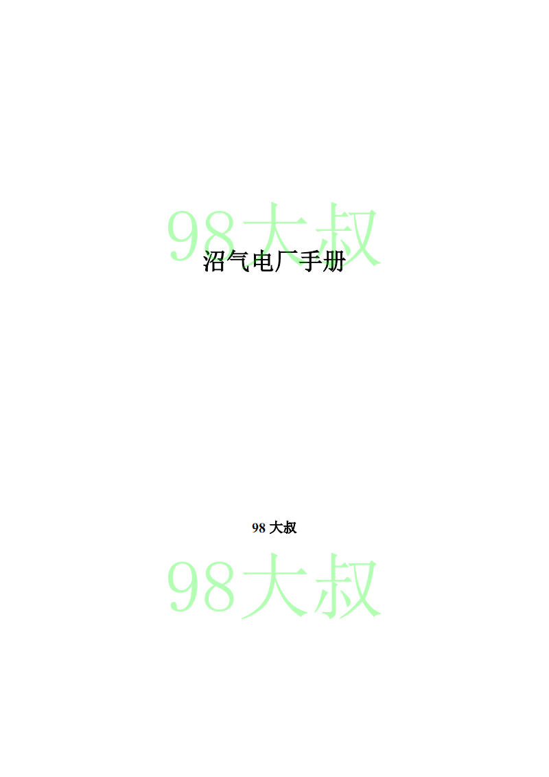 沼气发电技术手册.pdf
