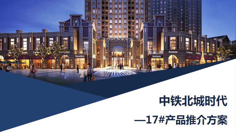 【案例】上海中铁北城时代-17#楼推介方案2019.pdf