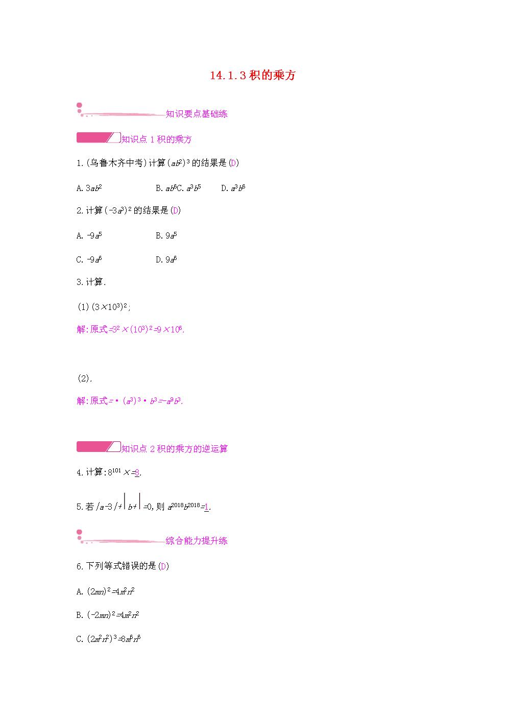 新人教版八年级数学上册第十四章整式的乘法与因式分解14.1整式的乘法14.1.3积的乘方课时作业新版.doc