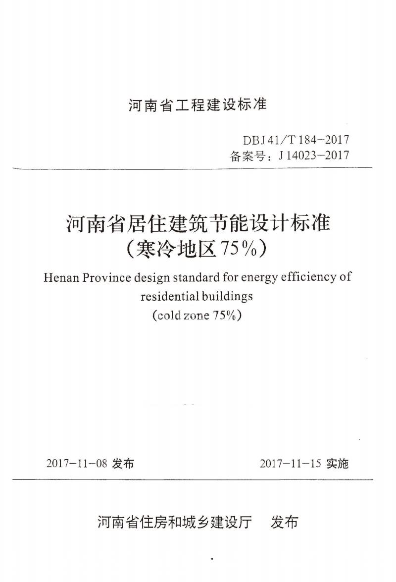 河南省DBJ41T 184-2017居住建筑节能设计标准(寒冷地区75%).pdf